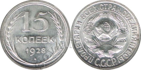 15 копеек 1928
