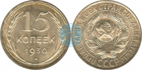 15 копеек 1930