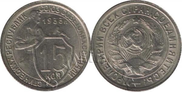 15 копеек 1933