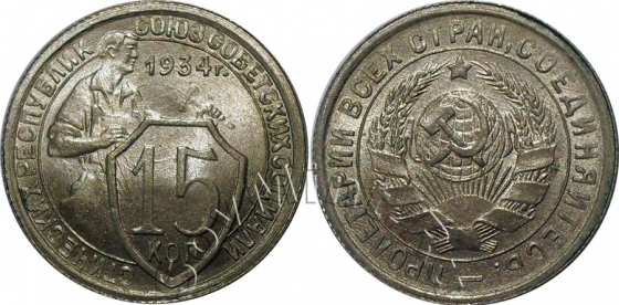 15 копеек 1934