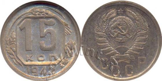 15 копеек 1942
