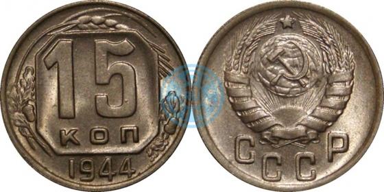 15 копеек 1944, СССР