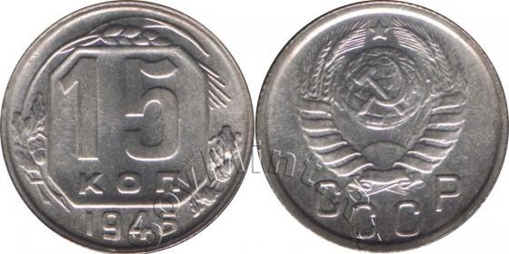 15 копеек 1946