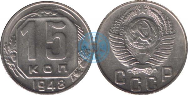 15 копеек 1948, СССР