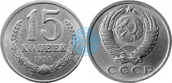 15 копеек 1958