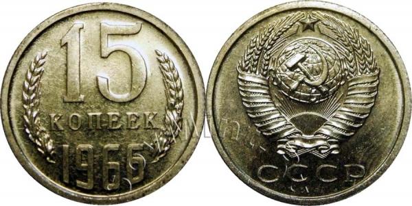 15 копеек 1966