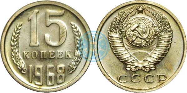 15 копеек 1968, СССР