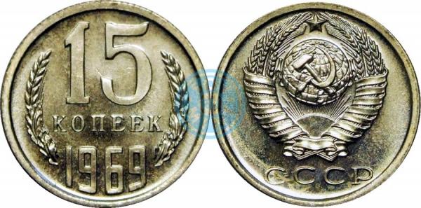 15 копеек 1969, СССР