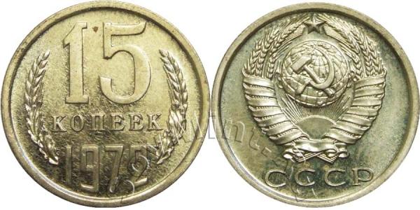 15 копеек 1972