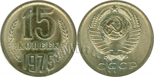 15 копеек 1976