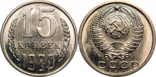 15 копеек 1980