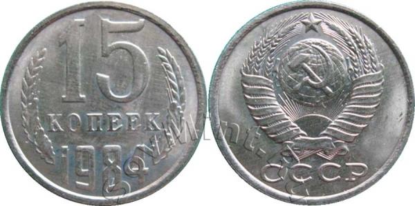 15 копеек 1984, СССР