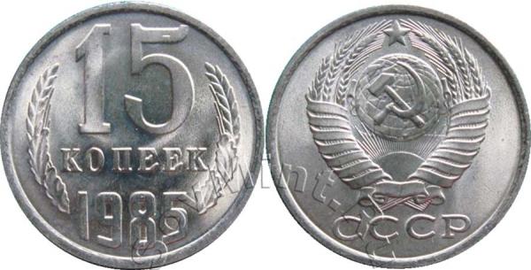 15 копеек 1985, СССР