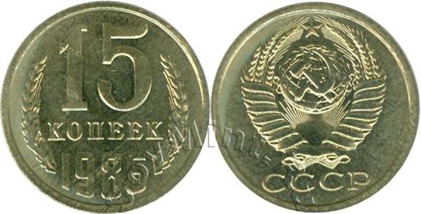 15 копеек 1986, СССР