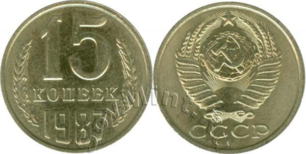 15 копеек 1987, СССР