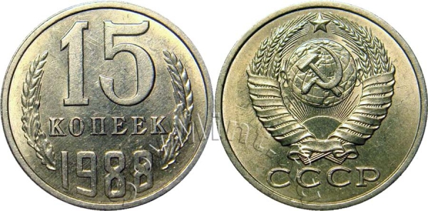 15 копеек 1988, СССР