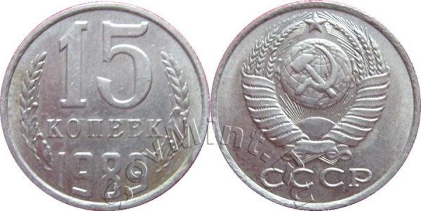 15 копеек 1989, СССР
