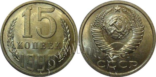 15 копеек 1990, СССР