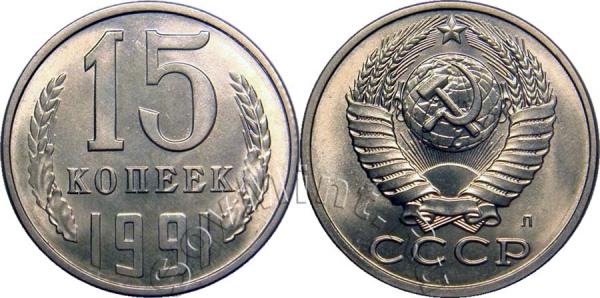 15 копеек 1991, СССР