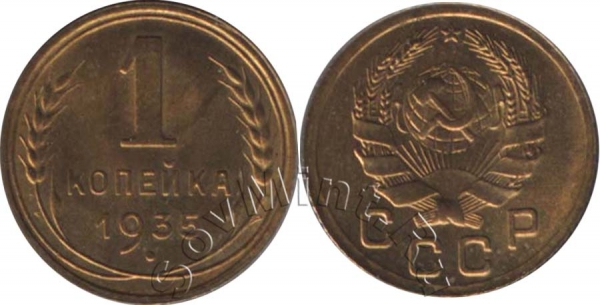 1 копейка 1935, новый тип