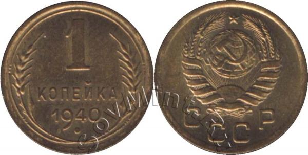 1 копейка 1940, СССР