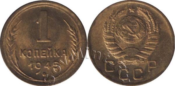 1 копейка 1945, СССР