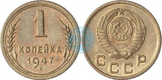 1 копейка 1947, пробные, аукцион Gorny and Mosch