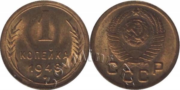 1 копейка 1948, СССР
