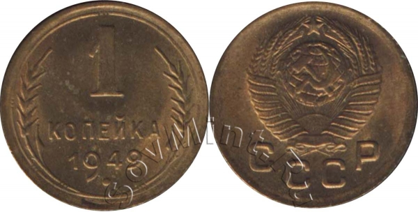 1 копейка 1949, СССР