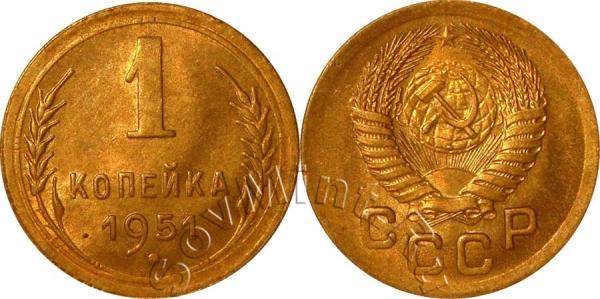 1 копейка 1951, СССР