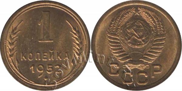 1 копейка 1952, СССР