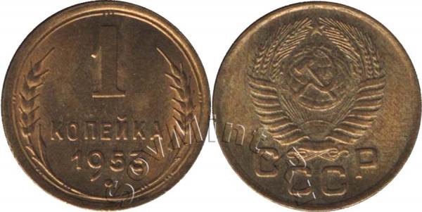 1 копейка 1953, СССР