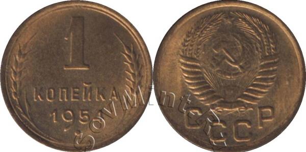 1 копейка 1954, СССР