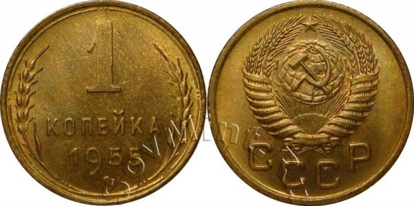 1 копейка 1955, СССР