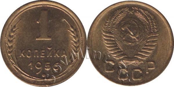 1 копейка 1956, СССР