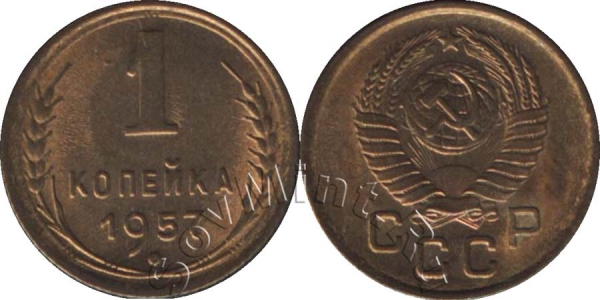 1 копейка 1957, СССР