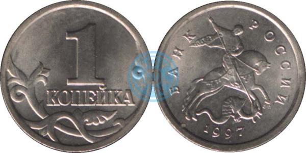 1 копейка 1997