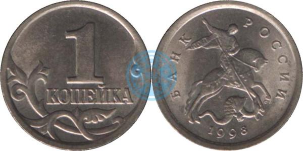 1 копейка 1998