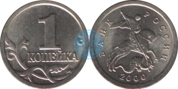 1 копейка 2000