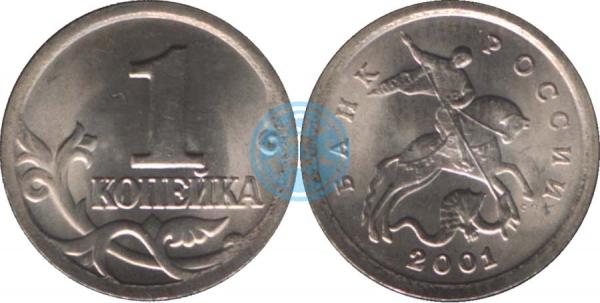 1 копейка 2001