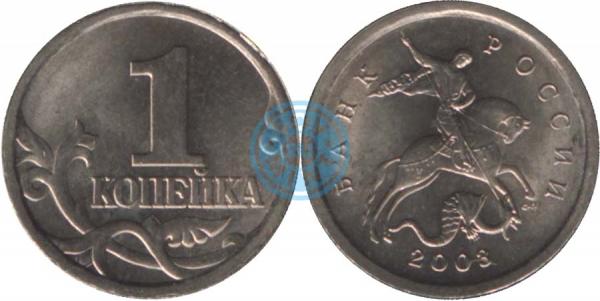 1 копейка 2003