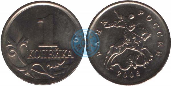 1 копейка 2006 ММД (Московский монетный двор)