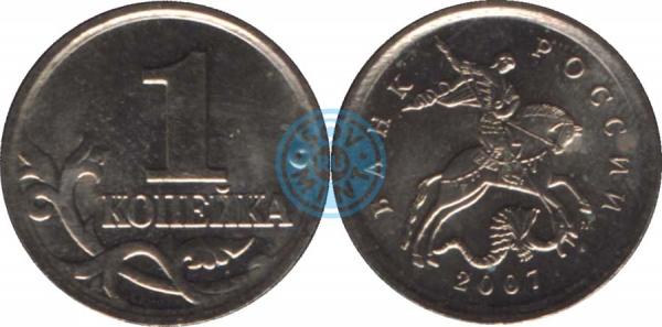 1 копейка 2007 ММД (Московский монетный двор)