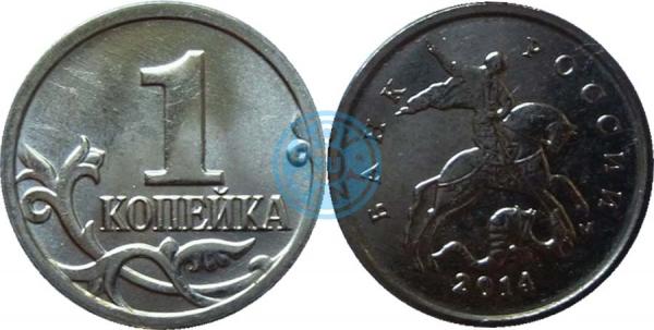 1 копейка 2014, ММД (Московский монетный двор)