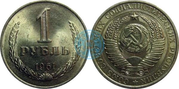 1 рубль 1961 (Федорин 13)