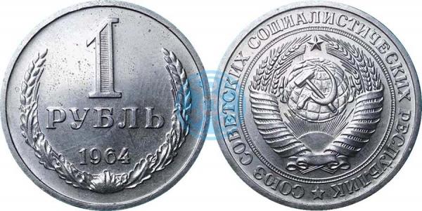 1 рубль 1964 (Федорин 14)