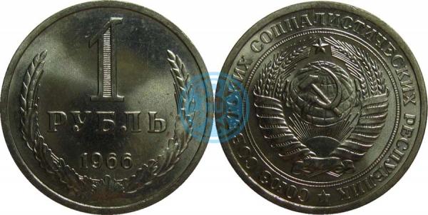 1 рубль 1966 (Федорин 16)