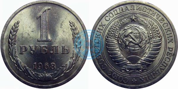 1 рубль 1968 (Федорин 19)