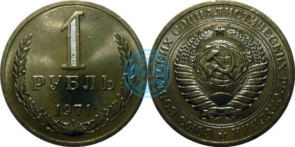 1 рубль 1971 (Федорин 22)