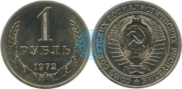 1 рубль 1972 (Федорин 23)